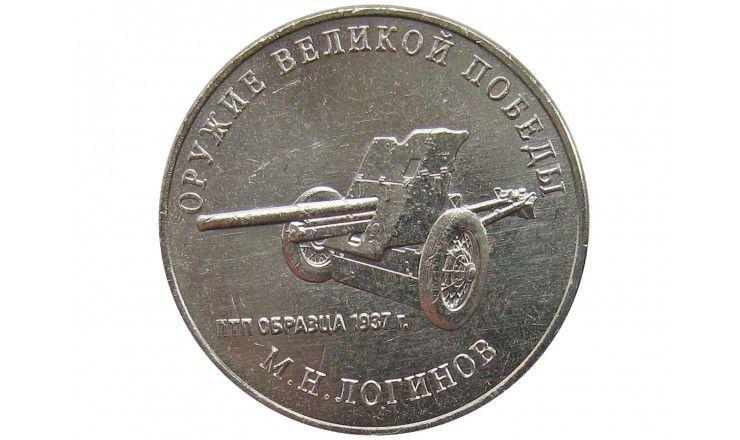 Россия 25 рублей 2020 г. (Оружие Великой Победы, М.Н. Логинов)
