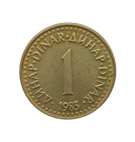 Югославия 1 динар 1983 г.