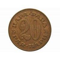 Югославия 20 пара 1974 г.