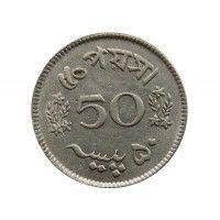 Пакистан 50 пайс 1966 г.