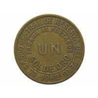 Перу 1 соль 1962 г.