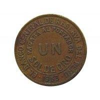 Перу 1 соль 1963 г.