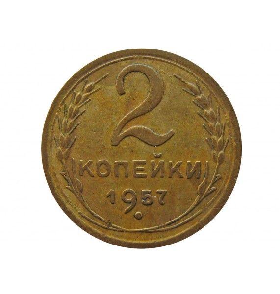Россия 2 копейки 1957 г.