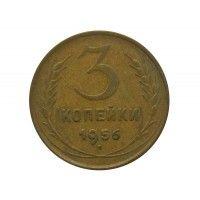 Россия 3 копейки 1956 г.