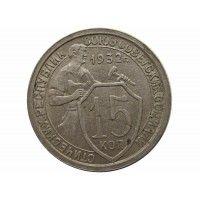 Россия 15 копеек 1932 г.