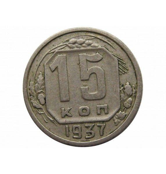 Россия 15 копеек 1937 г.