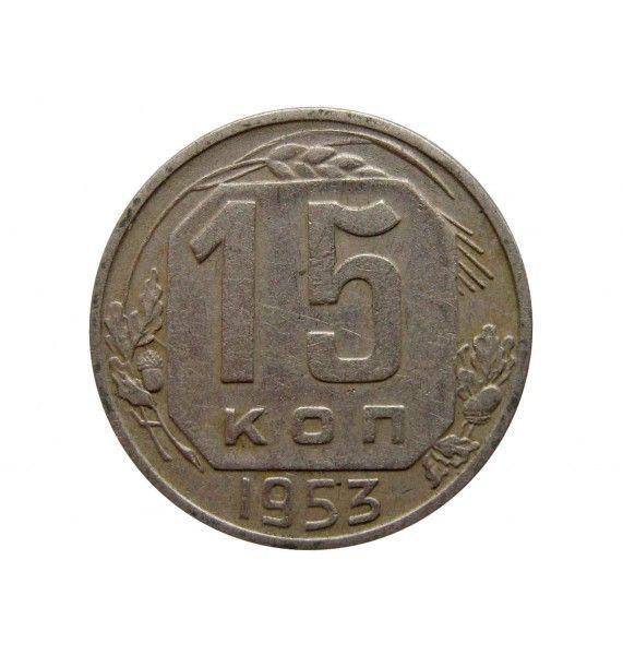 Россия 15 копеек 1953 г.