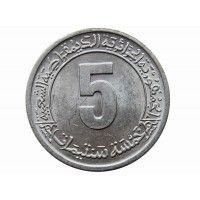 Алжир 5 сантимов 1974 г. (ФАО - Второй четырёхлетний план 1974-1977)