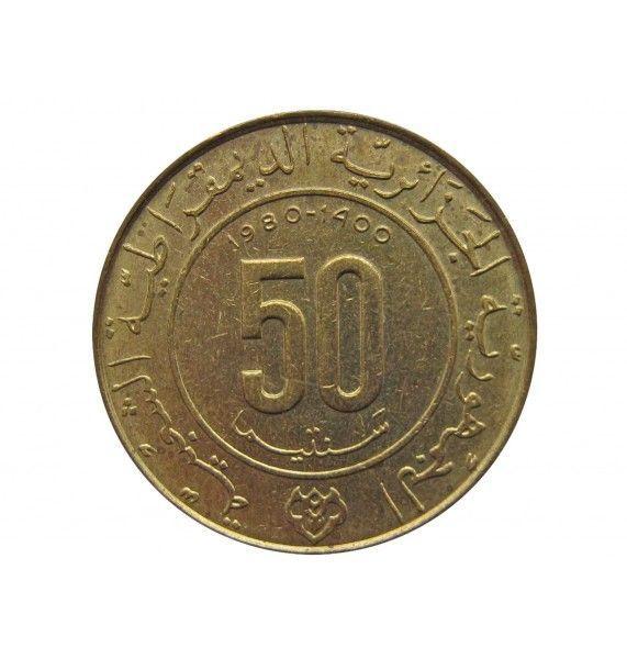 Алжир 50 сантимов 1980 г. (1400 лет побегу Мухаммеда)