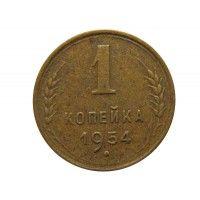 Россия 1 копейка 1954 г.
