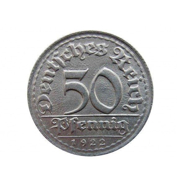 Германия 50 пфеннигов 1922 г. D