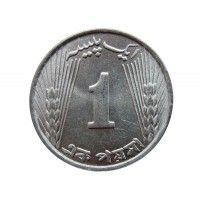 Пакистан 1 пайс 1971 г.