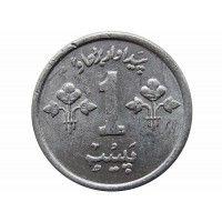 Пакистан 1 пайс 1974 г.
