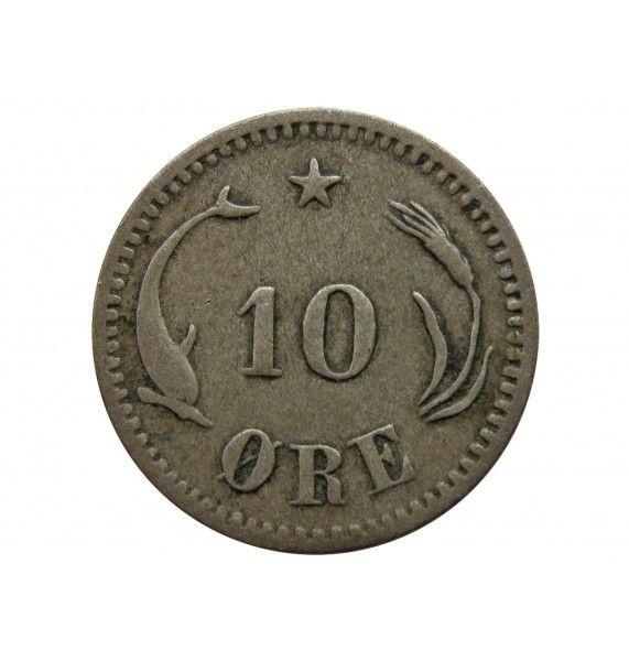 Дания 10 эре 1874 г.