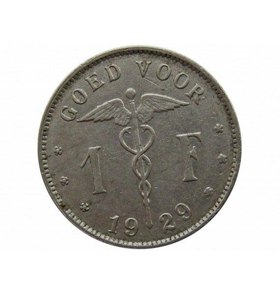 Бельгия 1 франк 1929 г. (Belgie)