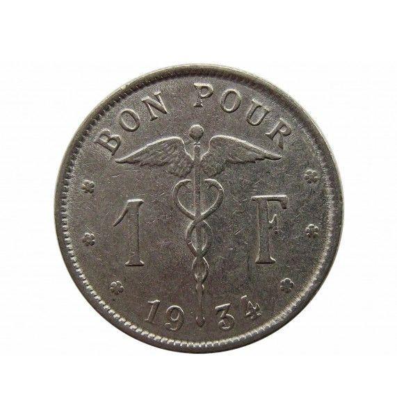 Бельгия 1 франк 1934 г. (Belgique)