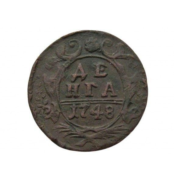Россия деньга 1748 г.