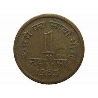 Индия 1 новый пайс 1963 г.