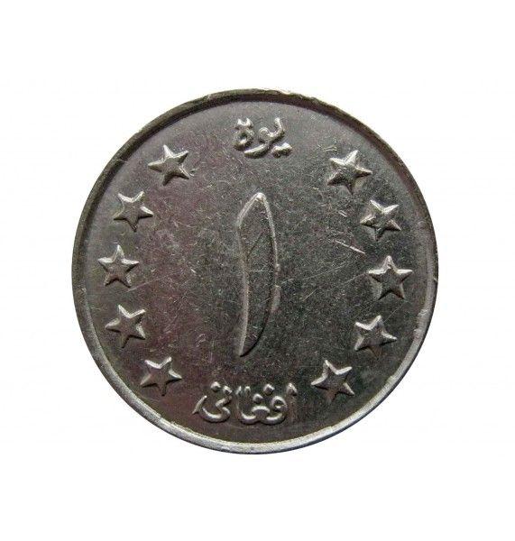Афганистан 1 афгани 1961 (1340) г.