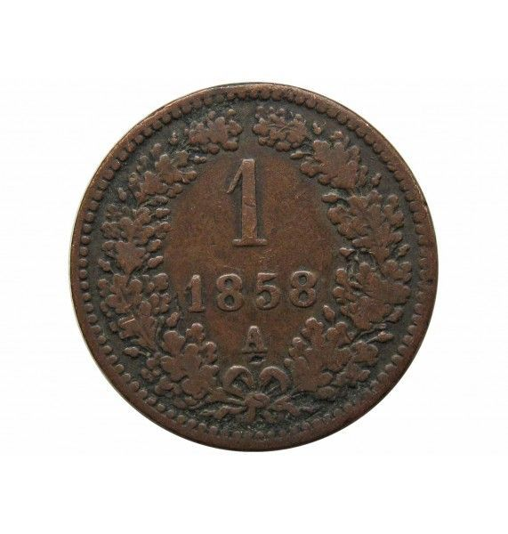 Австрия 1 крейцер 1858 г. A