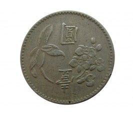 Тайвань 1 юань 1960 г.