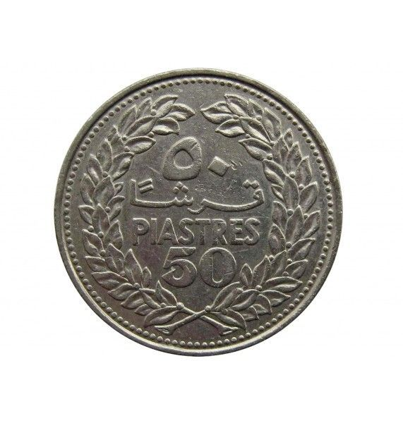 Ливан 50 пиастров 1969 г.