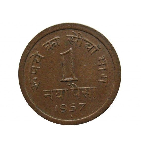 Индия 1 новый пайс 1957 г. (B)
