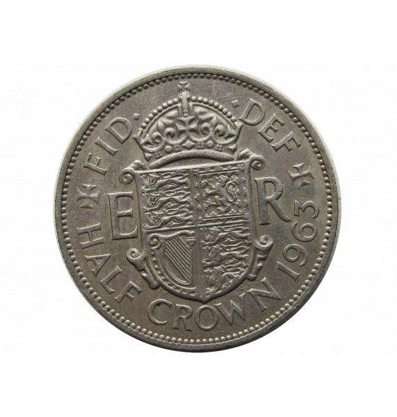 Великобритания 1/2 кроны 1963 г.
