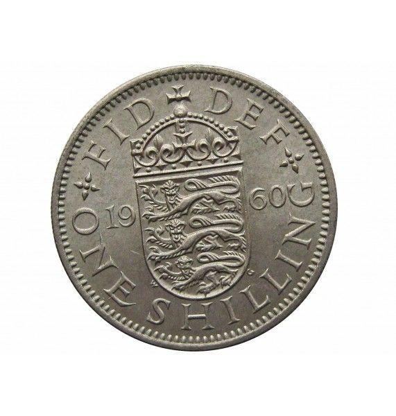 Великобритания 1 шиллинг 1960 г. (Английский тип)