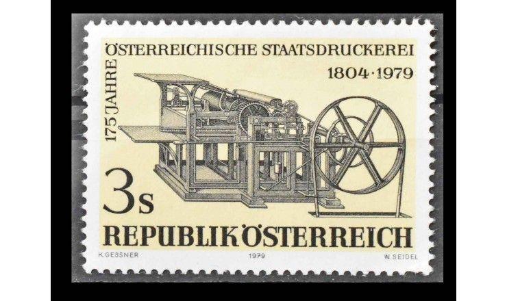 """Австрия 1979 г. """"175-летие австрийской государственной печати"""""""
