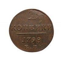 Россия 2 копейки 1798 г. ЕМ