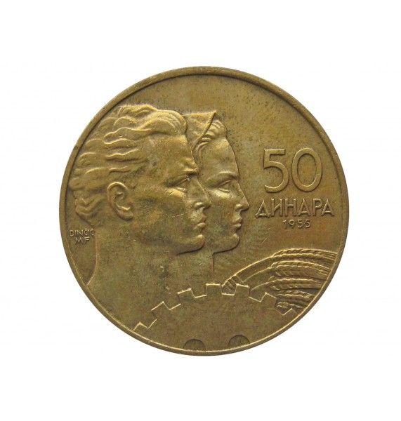 Югославия 50 динар 1955 г.