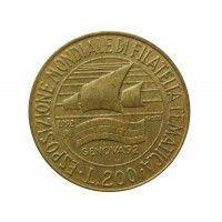 Италия 200 лир 1992 г. (Выставка марок в Генуе)