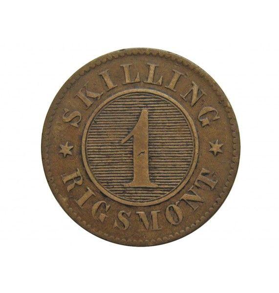 Дания 1 скиллинг 1856 г.
