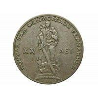 Россия 1 рубль 1965 г. (XX лет победы над фашистской Германией)