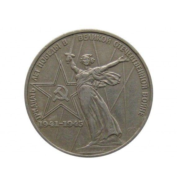 Россия 1 рубль 1975 г. (XXX лет победы над фашистской Германией)