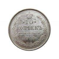 Россия 10 копеек 1915 г. ВС