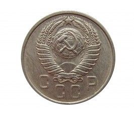 Россия 15 копеек 1957 г.