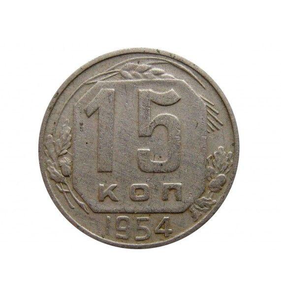 Россия 15 копеек 1954 г.