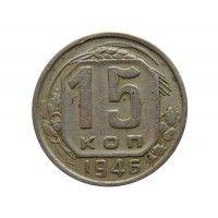 Россия 15 копеек 1946 г.