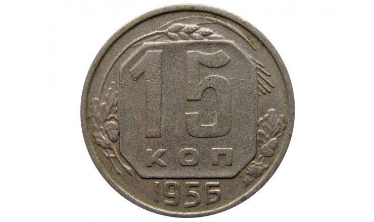 Россия 15 копеек 1956 г.