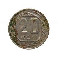 Россия 20 копеек 1946 г.