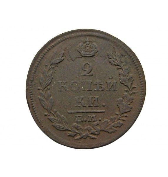 Россия 2 копейки 1813 г. ЕМ НМ