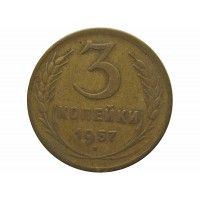 Россия 3 копейки 1957 г.