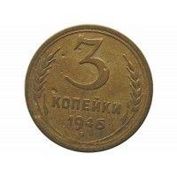 Россия 3 копейки 1946 г.