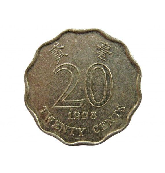 Гонконг 20 центов 1998 г.