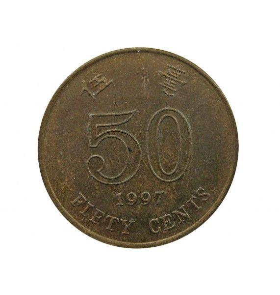 Гонконг 50 центов 1997 г.