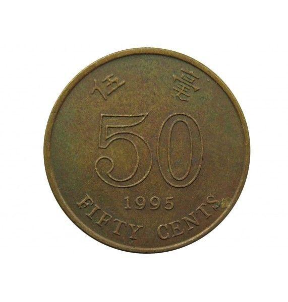 Гонконг 50 центов 1995 г.