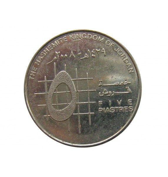 Иордания 5 пиастров 2008 г.