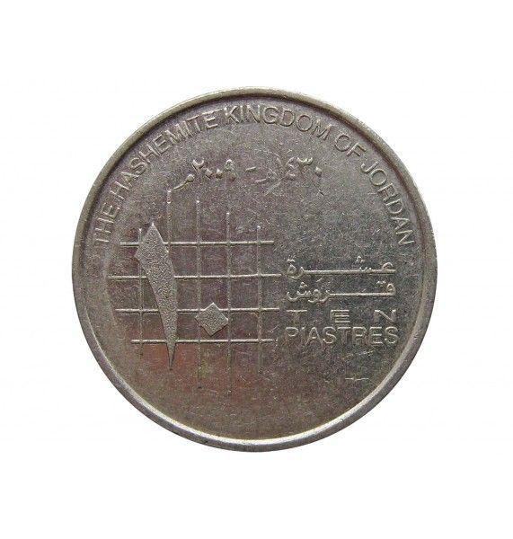 Иордания 10 пиастров 2009 г.